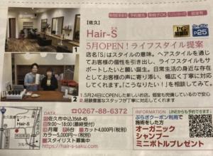月刊ぷらざ7月号に掲載されました!