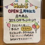 おかげさまで1周年!!記念イベントのお知らせ!