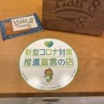 長野新型コロナ対策推進宣言