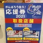 がんばろう佐久!応援券2021!