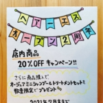 商品20%OFFキャンペーンと一部メニュー割引券配布のお知らせ!