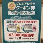 Hair S  &  『信州の安心なお店』との共同企画、プレミアムクーポンを発行いたします!!